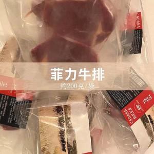 加拿大本地菲力牛排 跨境直邮中国(包邮)200g*8袋 1.6kg
