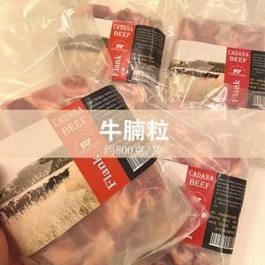 加拿大本地牛腩粒 跨境直邮中国(包邮)500g*4袋 2kg
