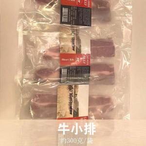 加拿大本地牛小排 跨境直邮中国(包邮)150g*6袋 900g